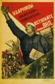 Vintage Russain poster - Woman campaigning on street
